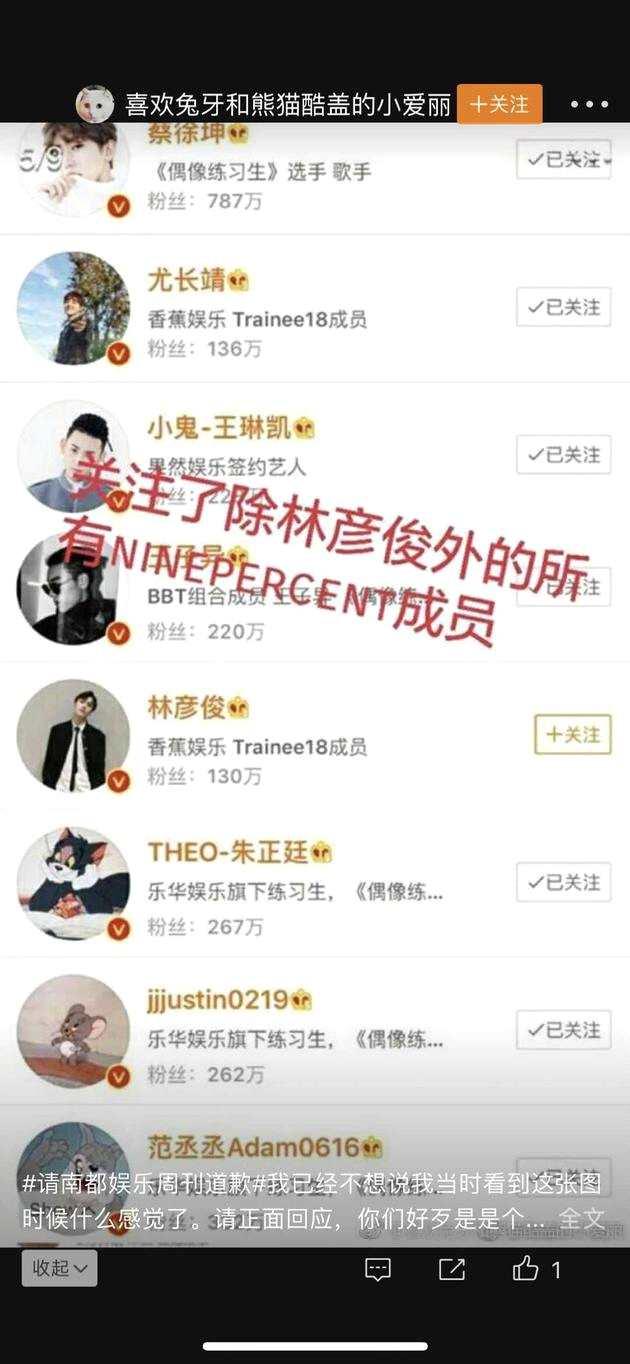 资讯生活南都官微关注除林彦俊外nine percent全员 粉丝不满
